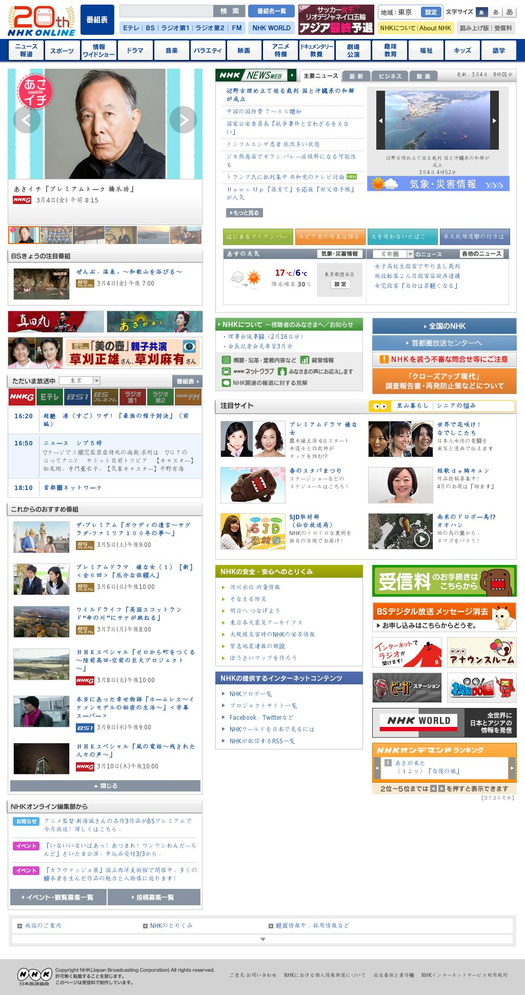 NHK Online at Friday March 4, 2016, 8:13 a.m. UTC
