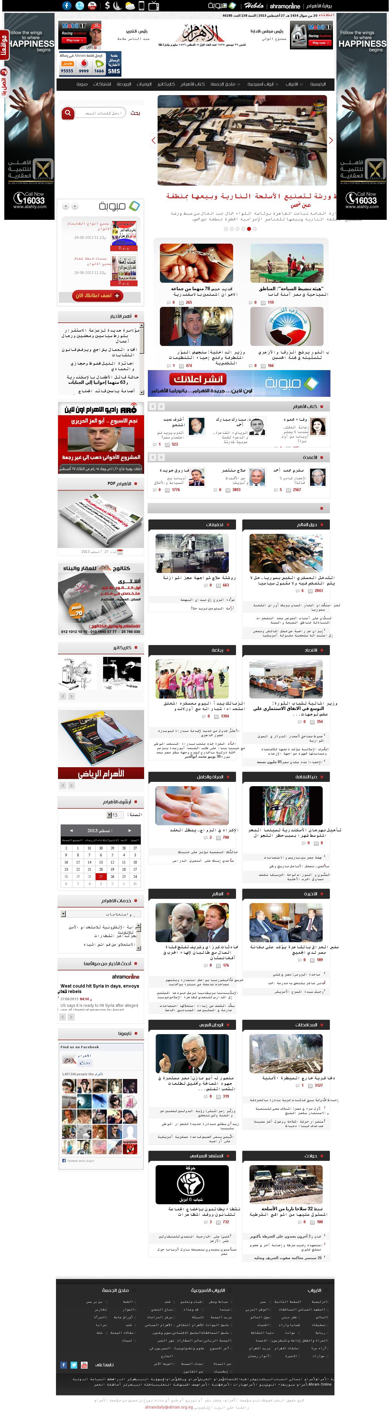 Al-Ahram at Tuesday Aug. 27, 2013, 4 p.m. UTC