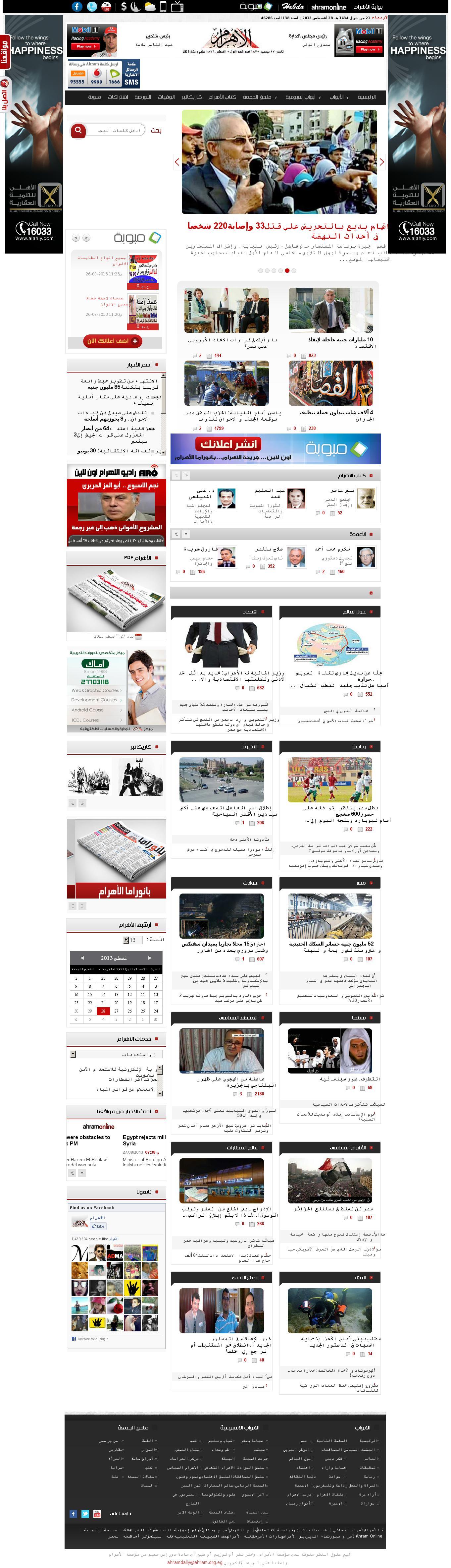 Al-Ahram at Wednesday Aug. 28, 2013, midnight UTC