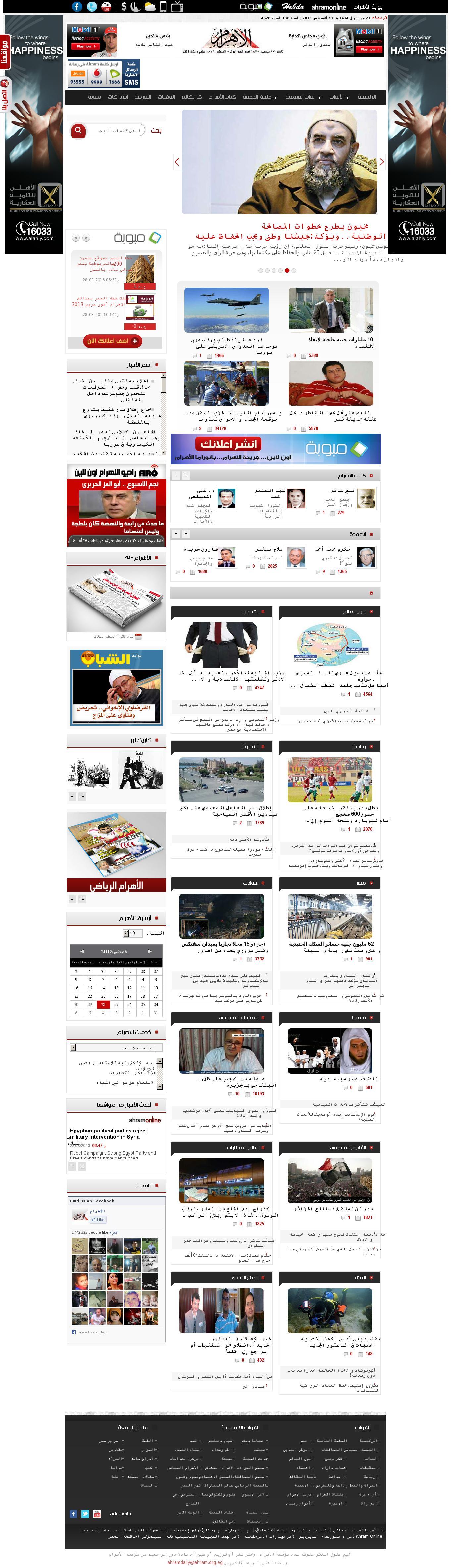 Al-Ahram at Wednesday Aug. 28, 2013, 9 p.m. UTC