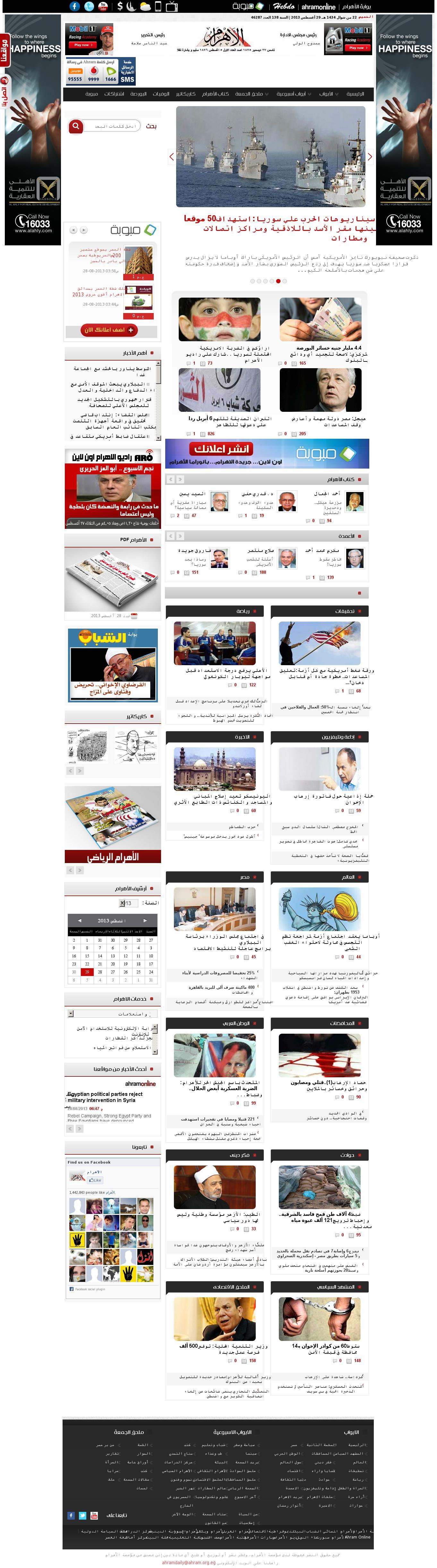 Al-Ahram at Wednesday Aug. 28, 2013, 11 p.m. UTC