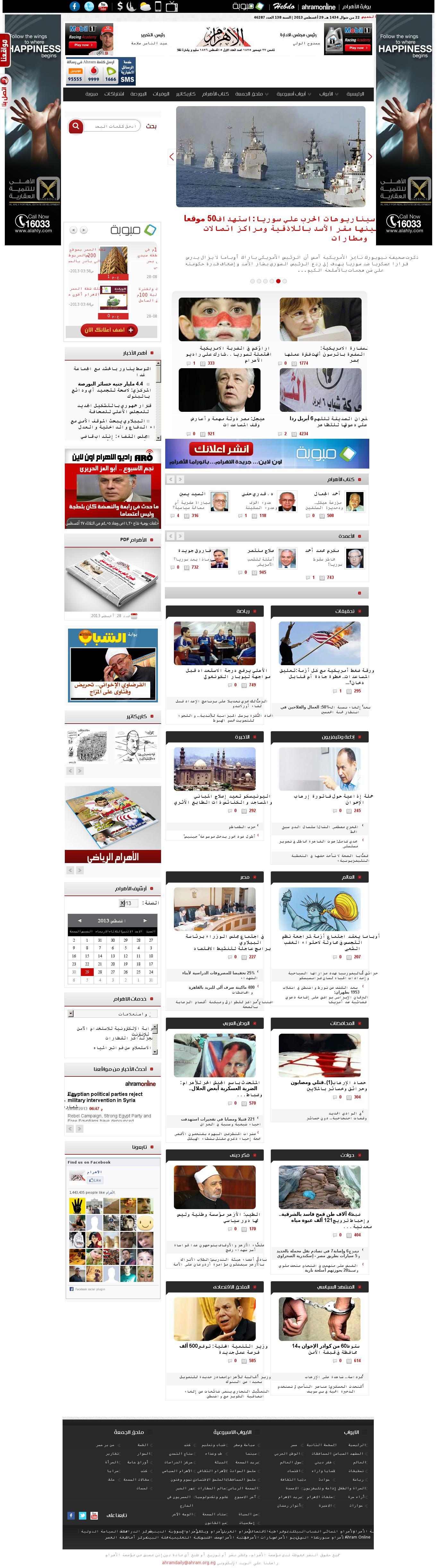 Al-Ahram at Thursday Aug. 29, 2013, 6 a.m. UTC