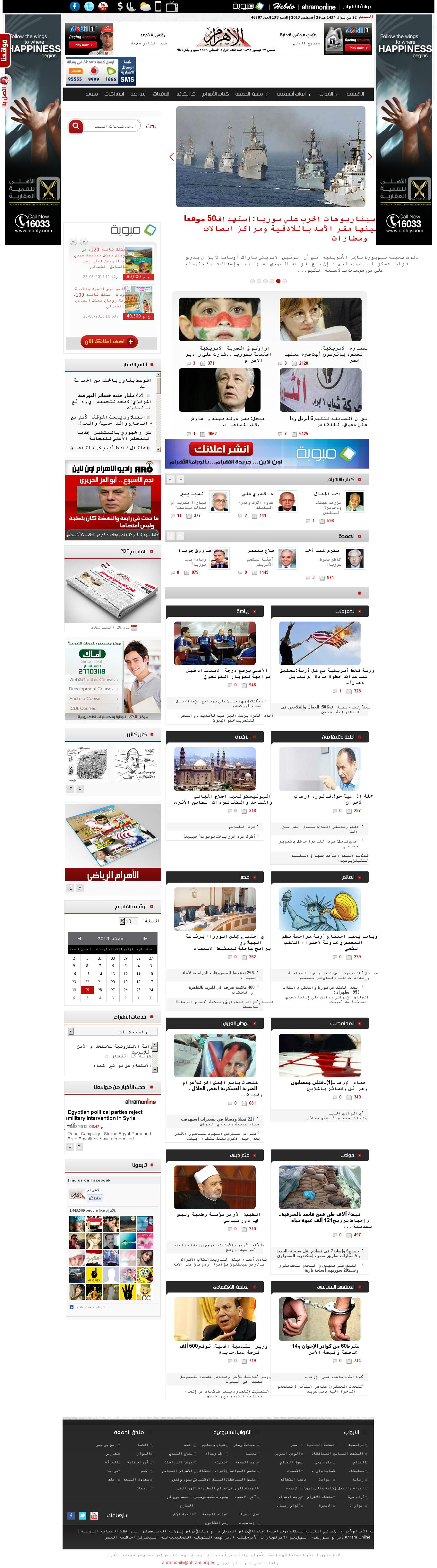 Al-Ahram at Thursday Aug. 29, 2013, 7 a.m. UTC
